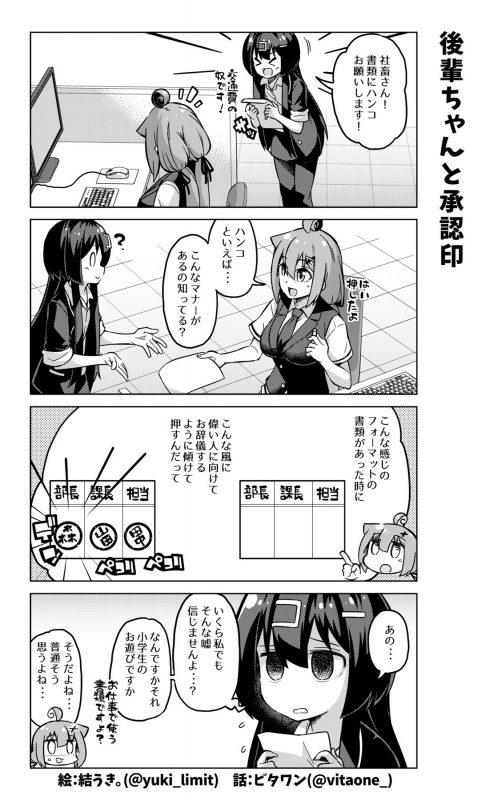 社畜ちゃん漫画 362話「後輩ちゃんと承認印」