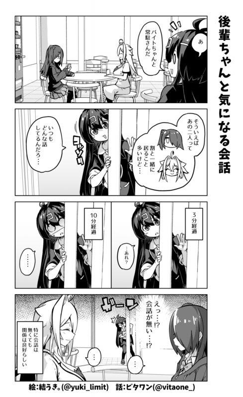 社畜ちゃん漫画 362話「後輩ちゃんと気になる会話」