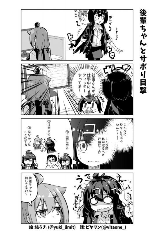 社畜ちゃん漫画 364話「後輩ちゃんとサボり目撃」