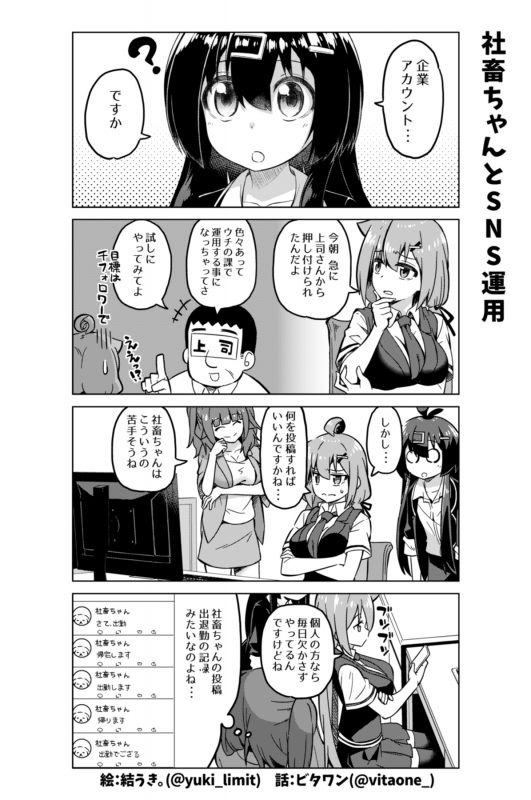 社畜ちゃん漫画 365話「社畜ちゃんとSNS運用」