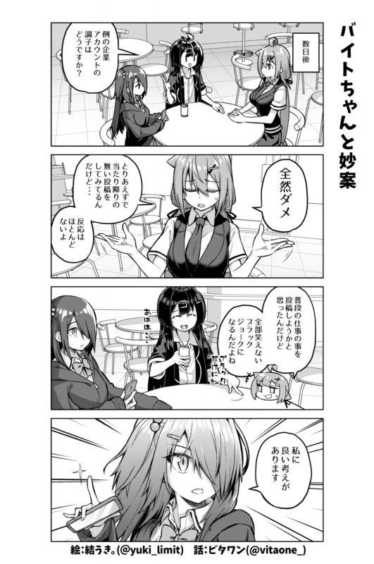 社畜ちゃん漫画 366話「バイトちゃんと妙案」