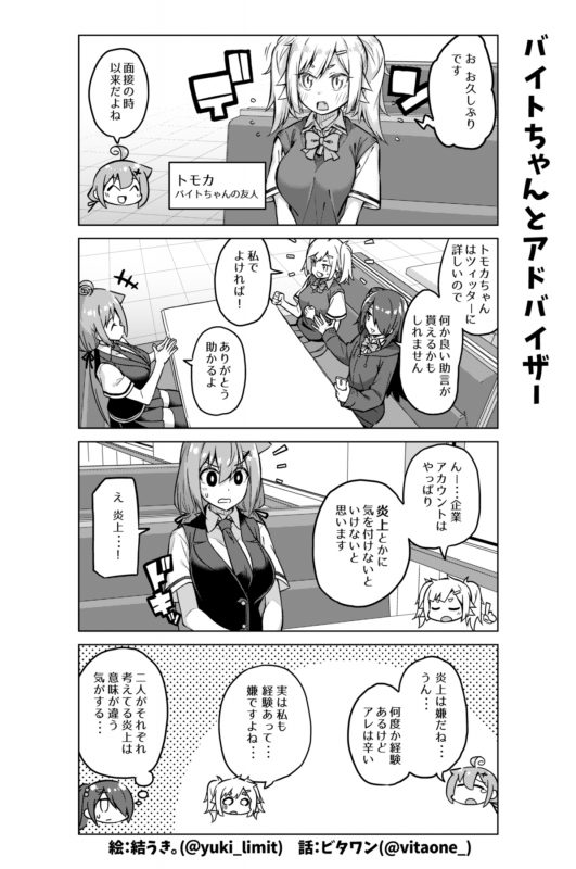 社畜ちゃん漫画 367話「バイトちゃんとアドバイザー」