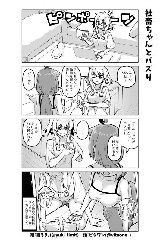 社畜ちゃん漫画 369話「社畜ちゃんとバズり」