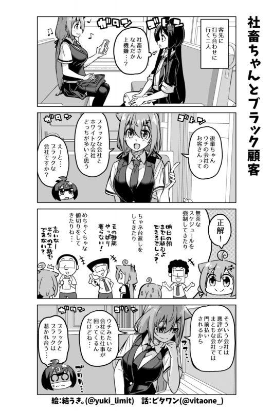 社畜ちゃん漫画 370話「社畜ちゃんとブラック顧客」