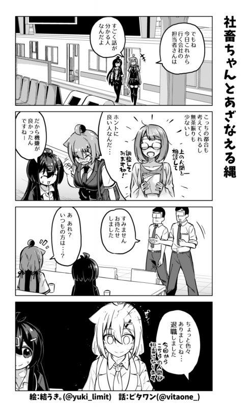 社畜ちゃん漫画 371話「社畜ちゃんとあざなえる縄」