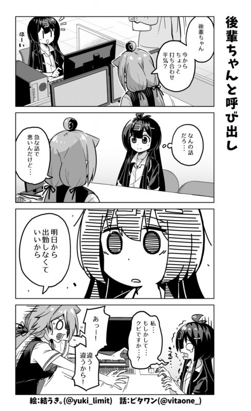 社畜ちゃん漫画 372話「後輩ちゃんと呼び出し」