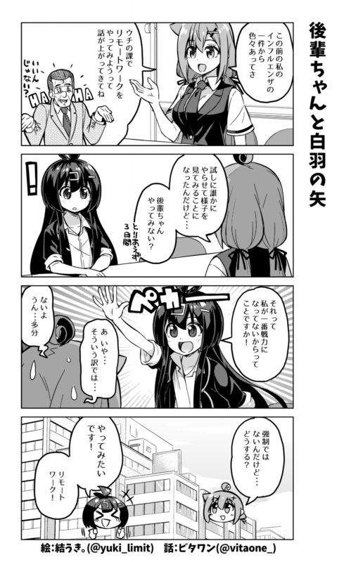 社畜ちゃん漫画 373話「後輩ちゃんと白羽の矢」