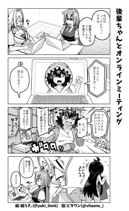 社畜ちゃん漫画 375話「後輩ちゃんとオンラインミーティング」