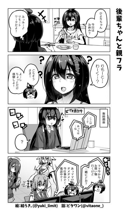 社畜ちゃん漫画 376話「後輩ちゃんと親フラ」