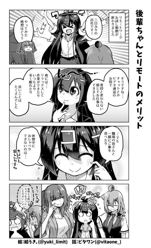 社畜ちゃん漫画 379話「後輩ちゃんとリモートのメリット」