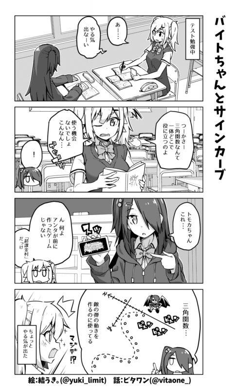 社畜ちゃん漫画 381話「バイトちゃんとサインカーブ」