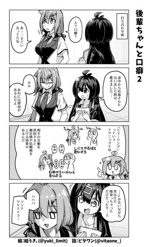 社畜ちゃん漫画 383話「後輩ちゃんと口癖2」