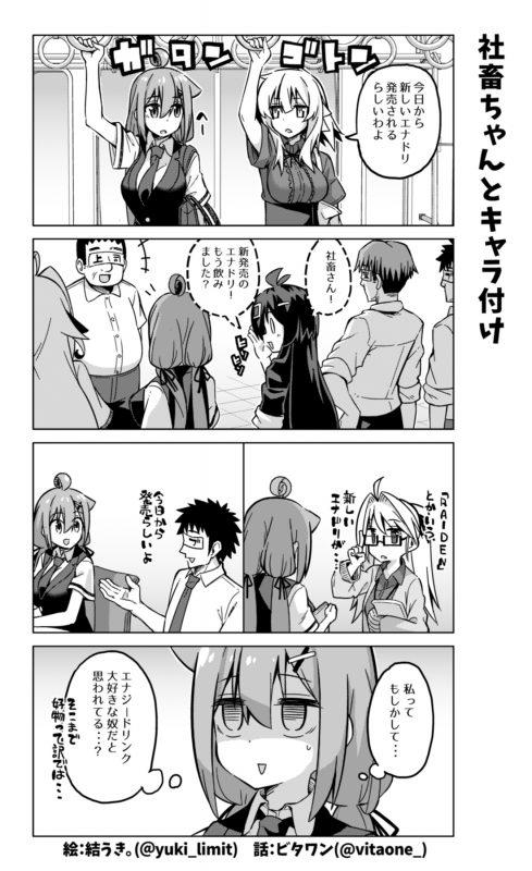 社畜ちゃん漫画 384話「社畜ちゃんとキャラ付け」
