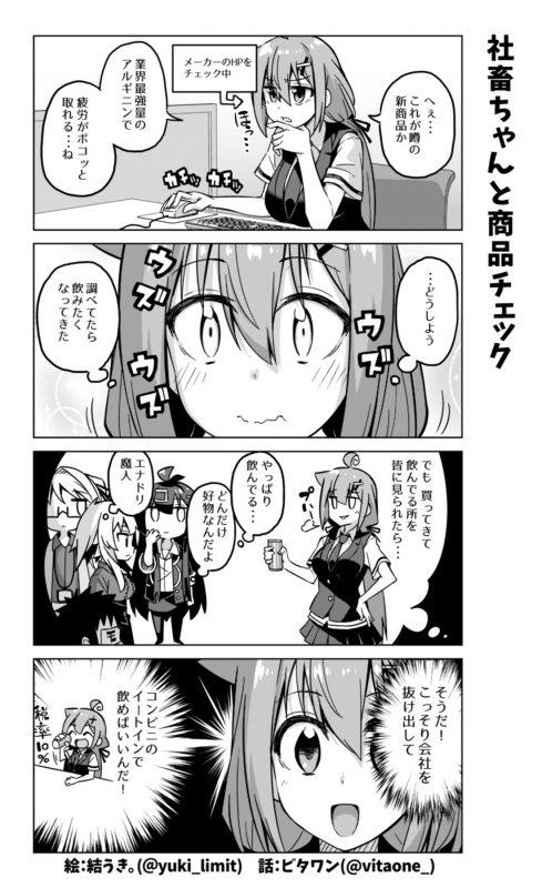 社畜ちゃん漫画 385話「社畜ちゃんと商品チェック」