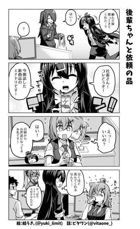 社畜ちゃん漫画 389話「後輩ちゃんと依頼の品」