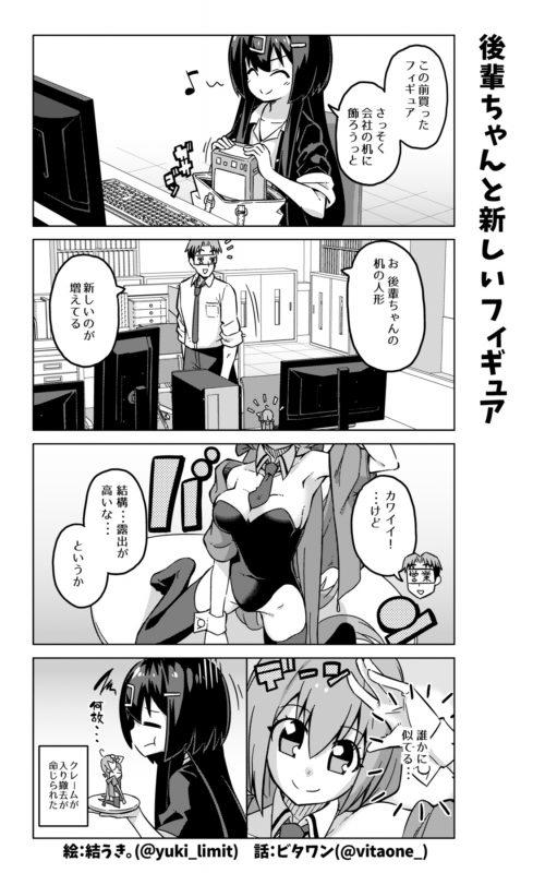 社畜ちゃん漫画 390話「後輩ちゃんと新しいフィギュア」
