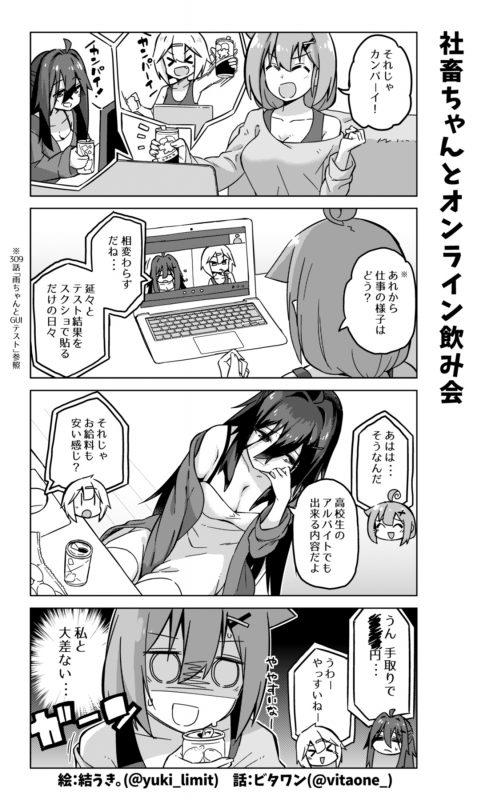 社畜ちゃん漫画 391話「社畜ちゃんとオンライン飲み会」