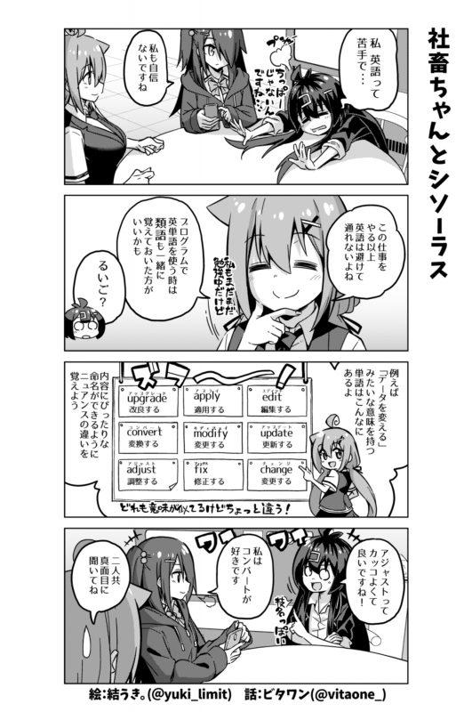 社畜ちゃん漫画 393話「社畜ちゃんとシソーラス」