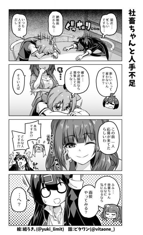社畜ちゃん漫画 394話「社畜ちゃんと人手不足」