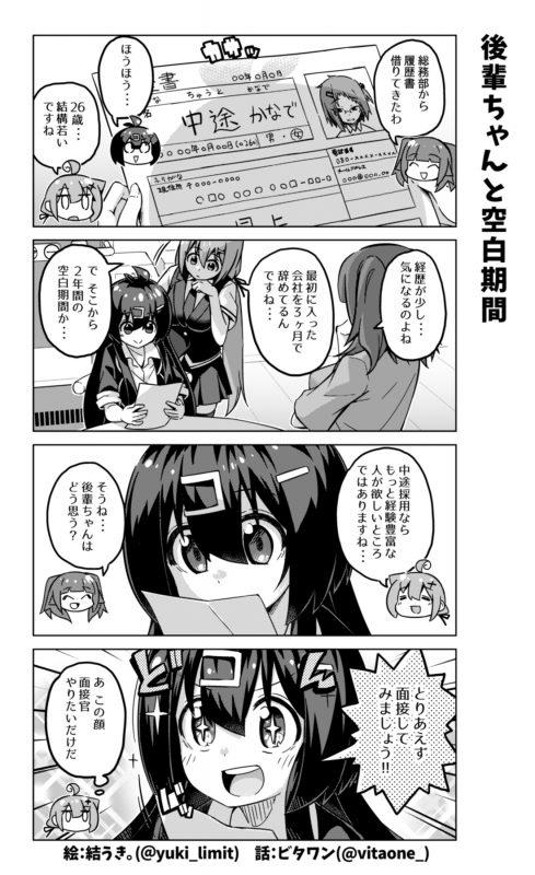 社畜ちゃん漫画 395話「後輩ちゃんと空白期間」