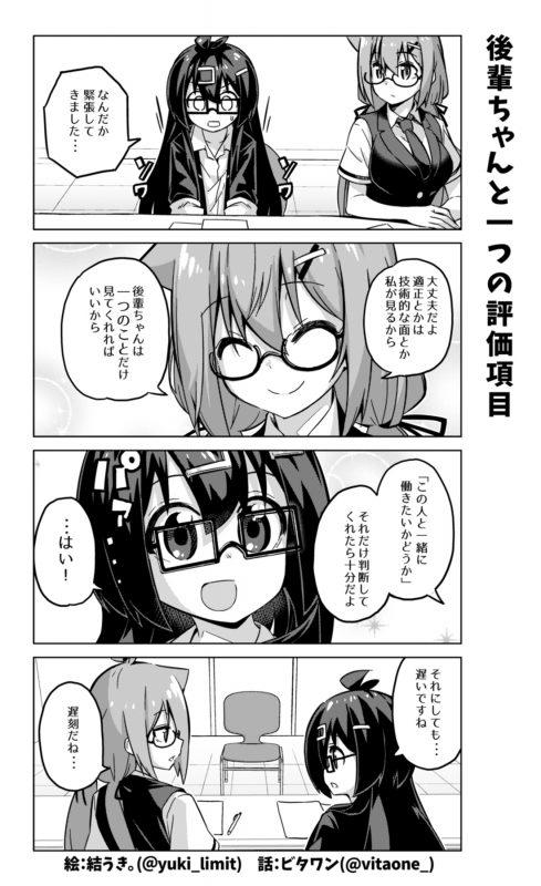 社畜ちゃん漫画 397話「後輩ちゃんと一つの評価項目」