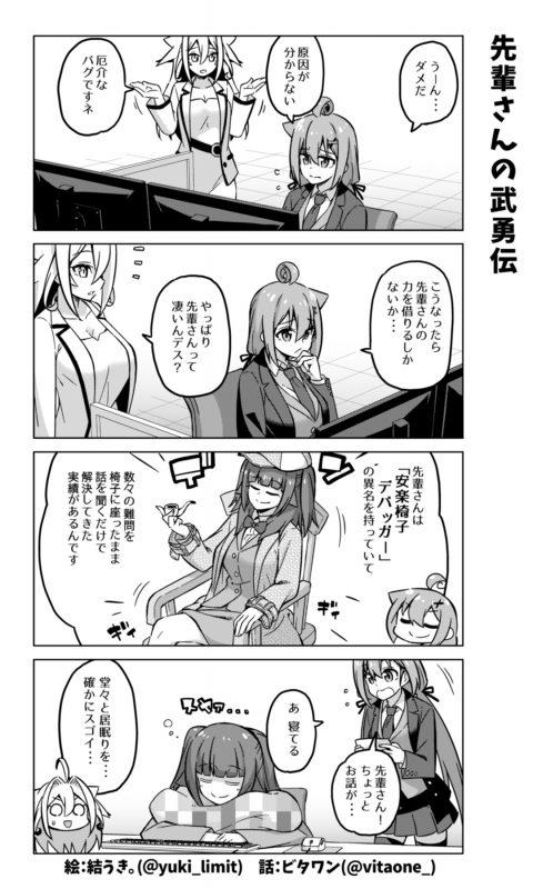 社畜ちゃん漫画 400話「先輩さんの武勇伝」
