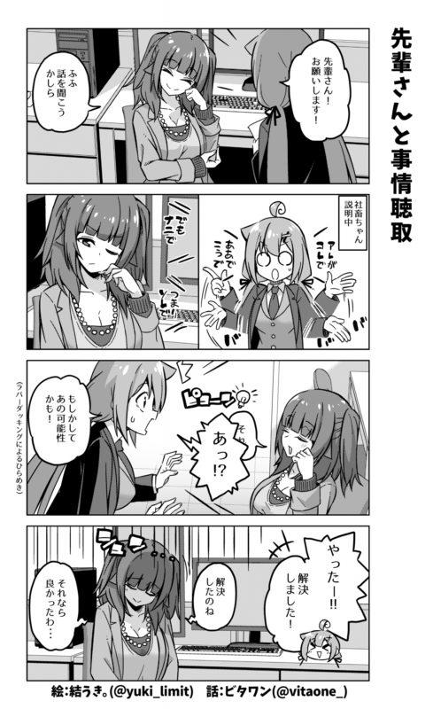 社畜ちゃん漫画 401話「先輩さんと事情聴取」