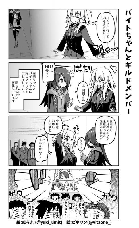 社畜ちゃん漫画 403話「バイトちゃんとギルドメンバー」