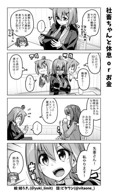 社畜ちゃん漫画 405話「社畜ちゃんと休息 or お金」
