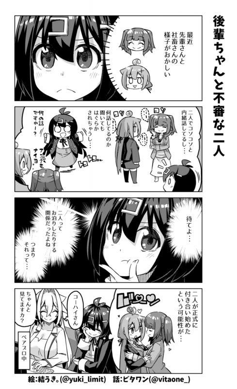 社畜ちゃん漫画 406話「後輩ちゃんと不信な二人」