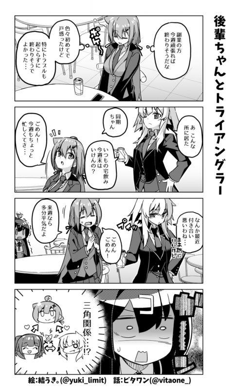 社畜ちゃん漫画 407話「後輩ちゃんとトライアングラー」