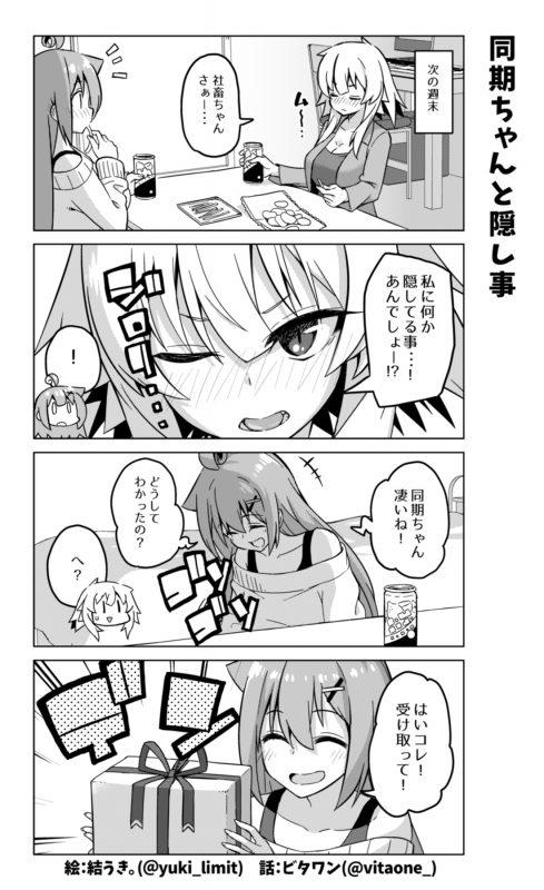 社畜ちゃん漫画 408話「同期ちゃんと隠し事」