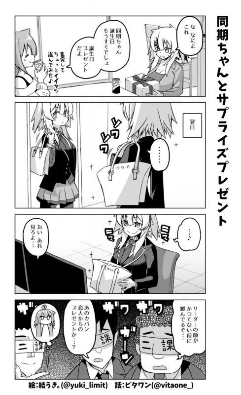 社畜ちゃん漫画 409話「同期ちゃんとサプライズプレゼント」