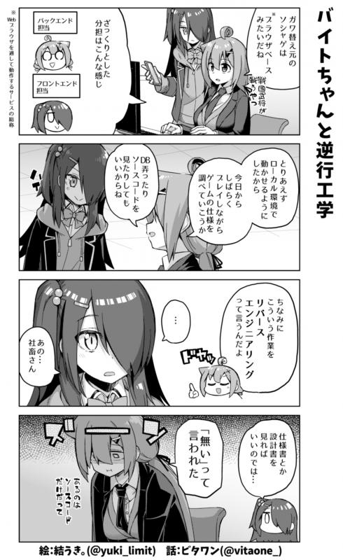 社畜ちゃん漫画 414話「バイトちゃんと逆光工学」