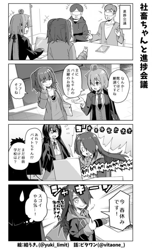 社畜ちゃん漫画 416話「社畜ちゃんと進捗会議」