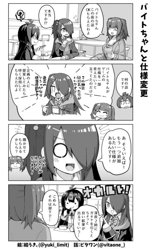 社畜ちゃん漫画 417話「バイトちゃんと仕様変更」