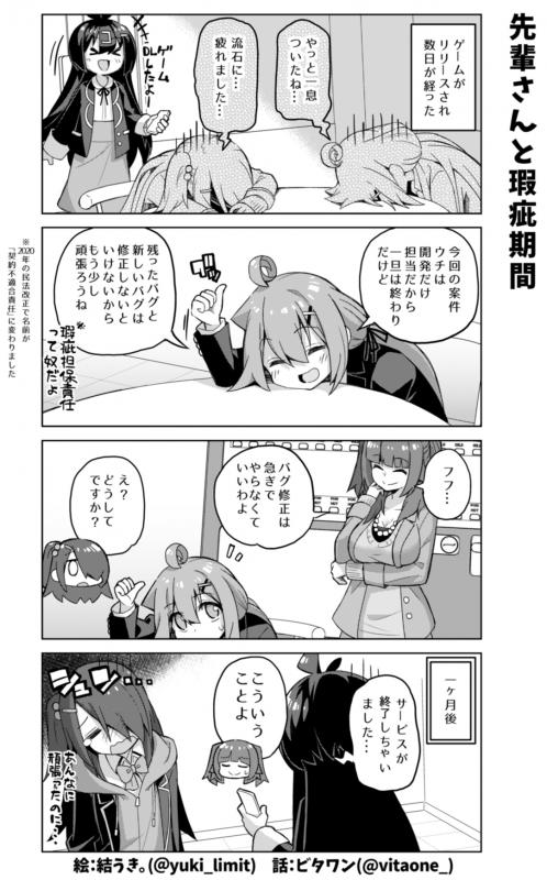 社畜ちゃん漫画 419話「先輩さんと瑕疵期間」