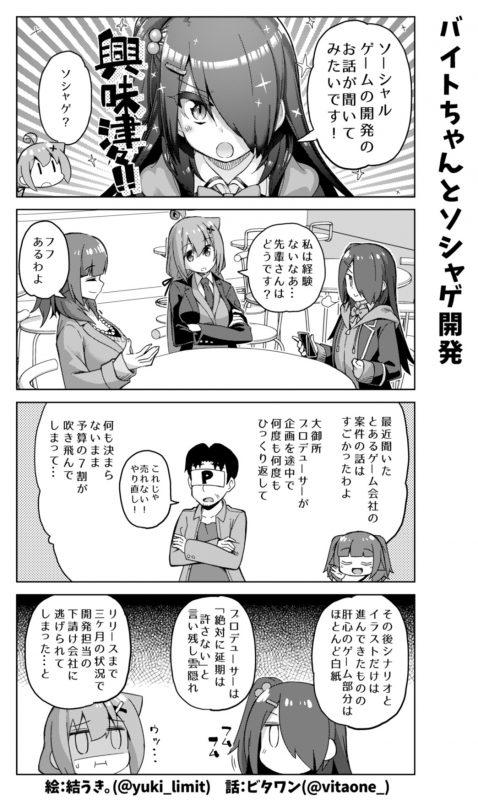 社畜ちゃん漫画 410話「バイトちゃんとソシャゲ開発」