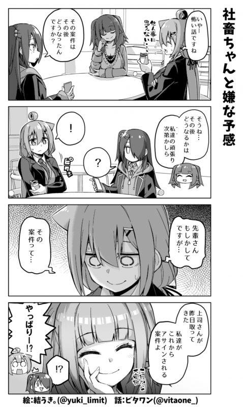 社畜ちゃん漫画 411話「社畜ちゃんと嫌な予感」