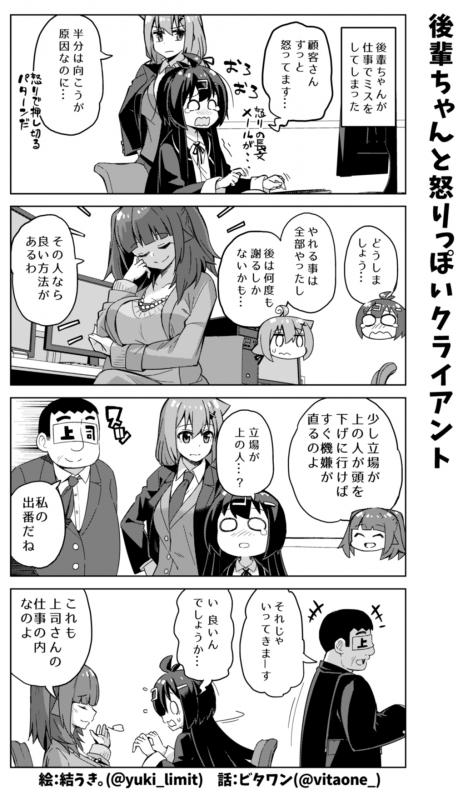 社畜ちゃん漫画 422話「後輩ちゃんと怒りっぽいクライアント」