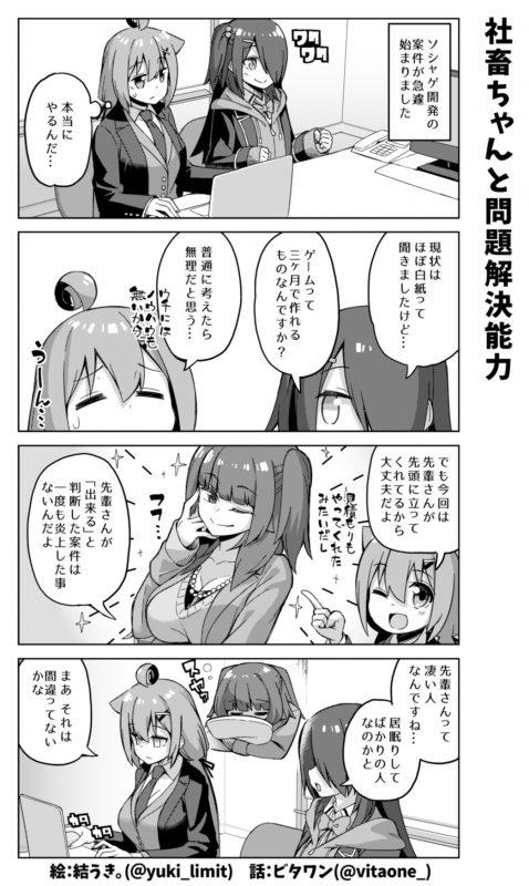 社畜ちゃん漫画 412話「社畜ちゃんと問題解決能力」