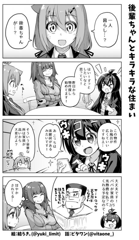 社畜ちゃん漫画 424話「後輩ちゃんとキラキラな住まい」