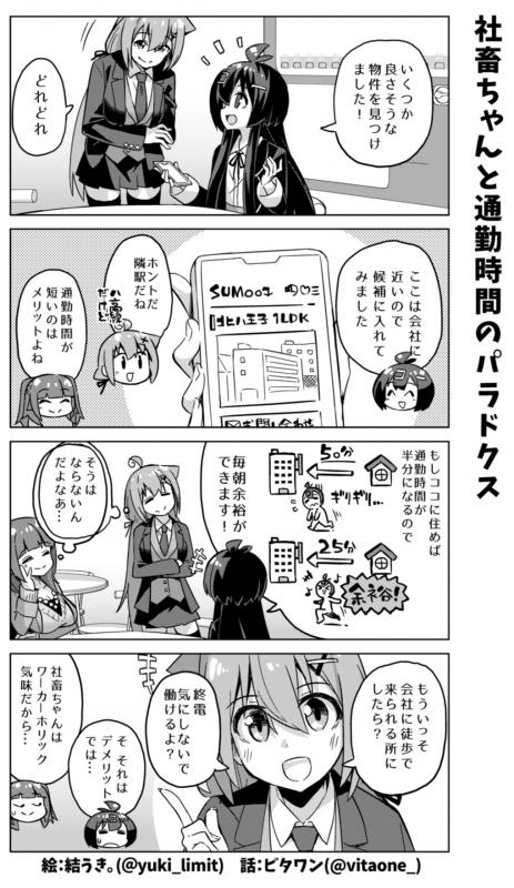 社畜ちゃん漫画 425話「社畜ちゃんと通勤時間のパラドクス」