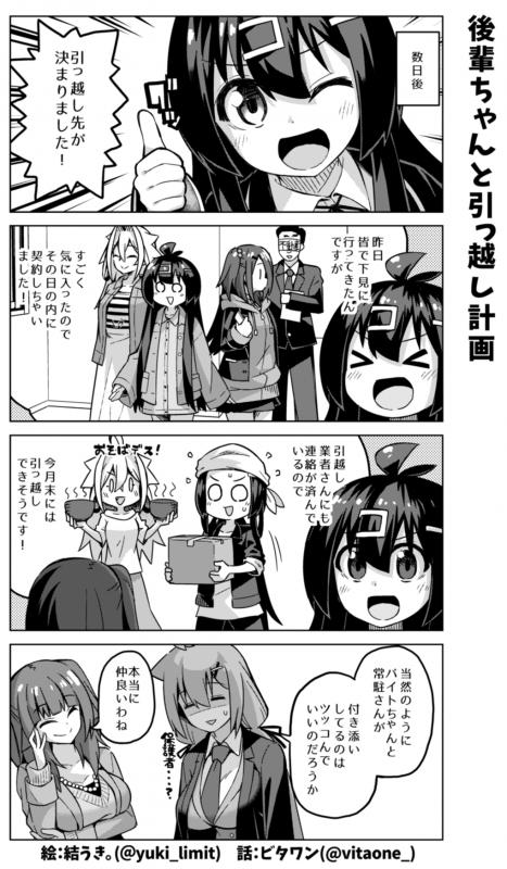 社畜ちゃん漫画 426話「後輩ちゃんと引っ越し計画」