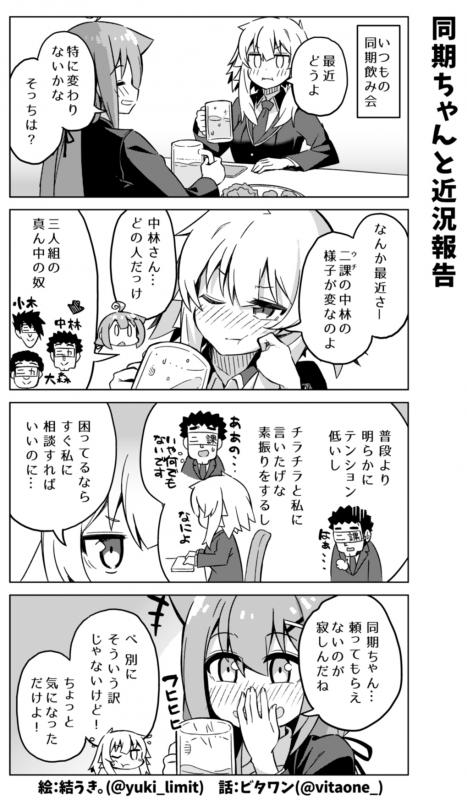 社畜ちゃん漫画 444話「同期ちゃんと近況報告」