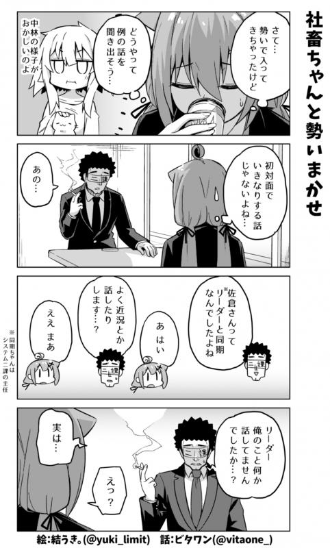 社畜ちゃん漫画 446話「社畜ちゃんと勢いまかせ」