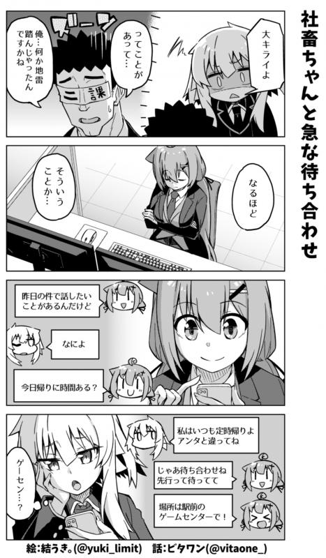 社畜ちゃん漫画 448話「社畜ちゃんと急な待ち合わせ」
