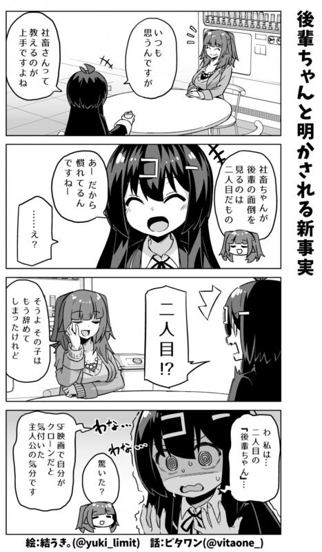 社畜ちゃん漫画 452話「後輩ちゃんと明かされる新事実」