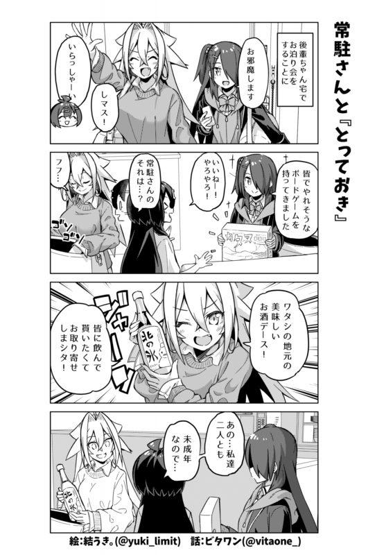 社畜ちゃん漫画 454話「常駐さんと『とっておき』」