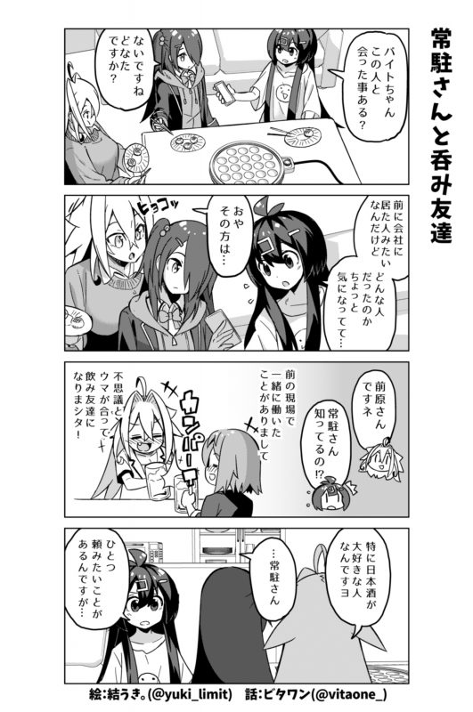 社畜ちゃん漫画 455話「常駐さんと呑み友達」